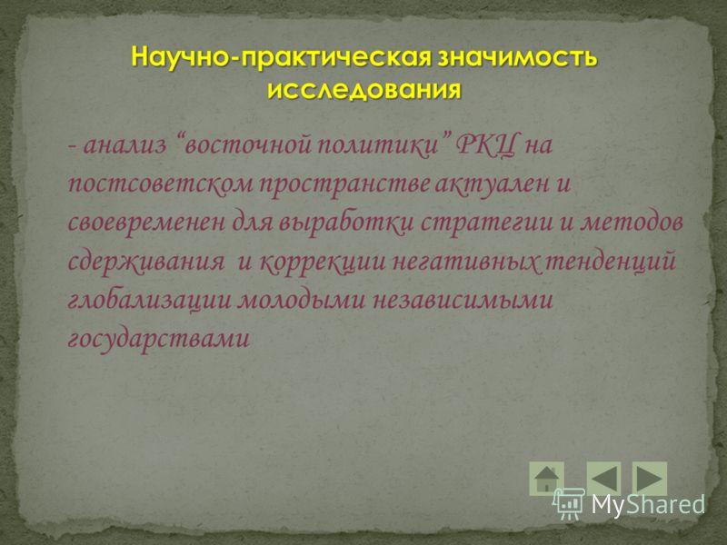 - анализ восточной политики РКЦ на постсоветском пространстве актуален и своевременен для выработки стратегии и методов сдерживания и коррекции негативных тенденций глобализации молодыми независимыми государствами