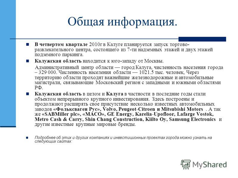 Общая информация. В четвертом квартале 2010г в Калуге планируется запуск торгово- развлекательного центра, состоящего из 7-ти надземных этажей и двух этажей подземного паркинга. Калужская область находится к юго-западу от Москвы. Административный цен