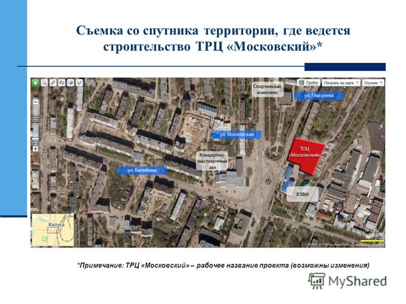 Съемка со спутника территории, где ведется строительство ТРЦ «Московский»* *Примечание: ТРЦ «Московский» – рабочее название проекта (возможны изменения)