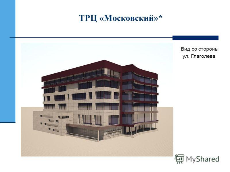 ТРЦ «Московский»* Вид со стороны ул. Глаголева