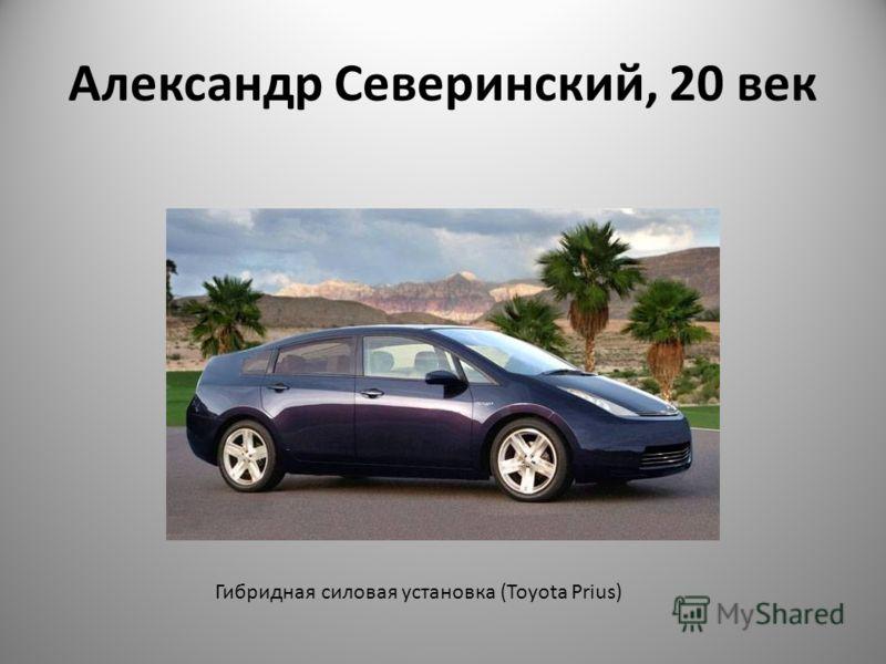 Александр Северинский, 20 век Гибридная силовая установка (Toyota Prius)