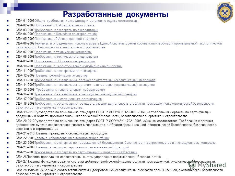 Разработанные документы СДА-01-2009Общие требования к аккредитации органов по оценке соответствияОбщие требования к аккредитации органов по оценке соответствия СДА-02-2009Положение о Наблюдательном советеПоложение о Наблюдательном совете СДА-03-2009Т