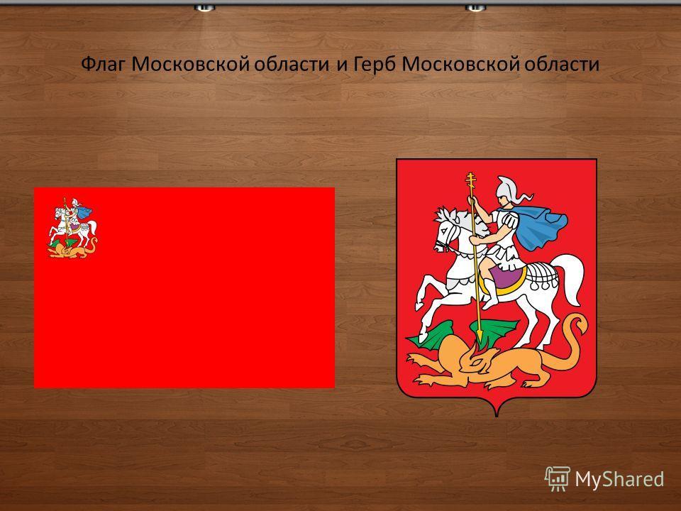 Флаг Московской области и Герб Московской области