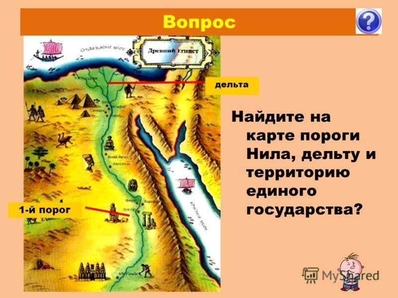 1-й порог дельта Вопрос Найдите на карте пороги Нила, дельту и территорию единого государства?