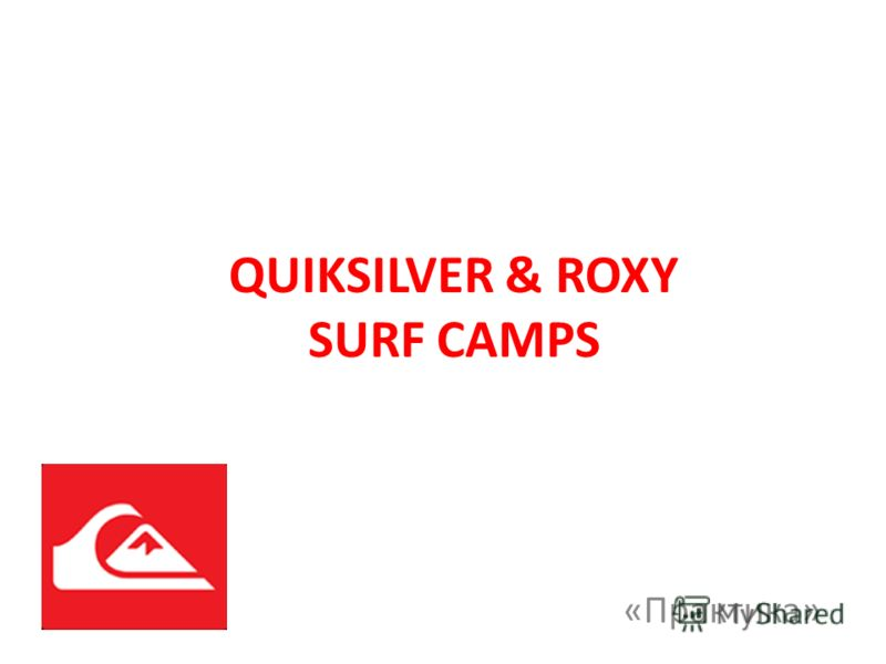 QUIKSILVER & ROXY SURF CAMPS «Практика»