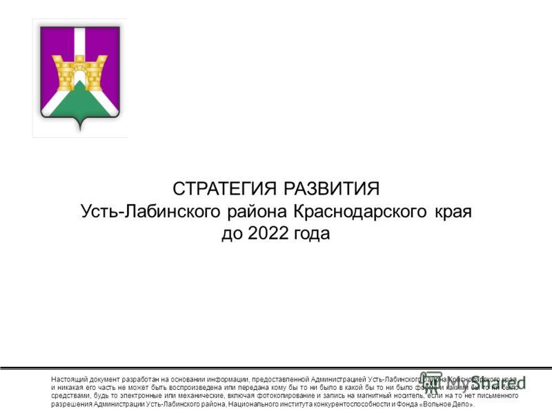 Настоящий документ разработан на основании информации, предоставленной Администрацией Усть-Лабинского района Краснодарского края, и никакая его часть не может быть воспроизведена или передана кому бы то ни было в какой бы то ни было форме и какими бы