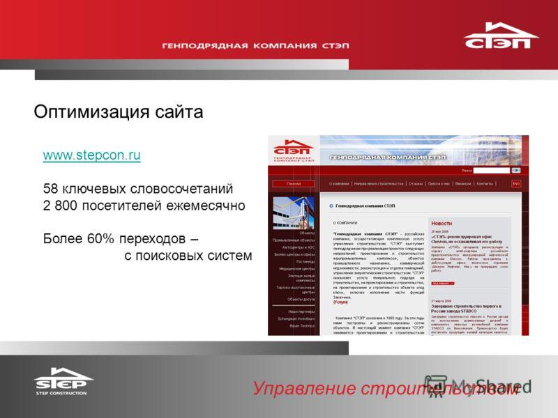 Управление строительством Оптимизация сайта www.stepcon.ru 58 ключевых словосочетаний 2 800 посетителей ежемесячно Более 60% переходов – с поисковых систем