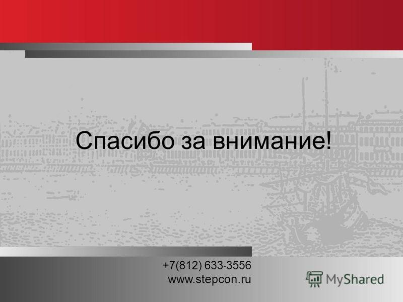 +7(812) 633 - 3556 www.stepcon.ru Спасибо за внимание!