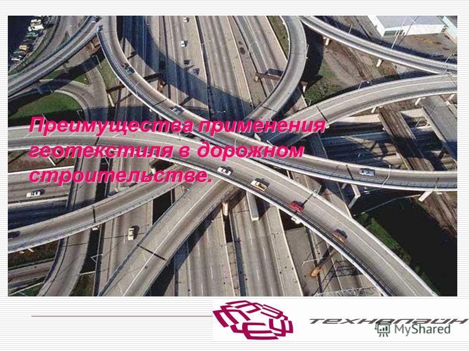 Преимущества применения геотекстиля в дорожном строительстве.