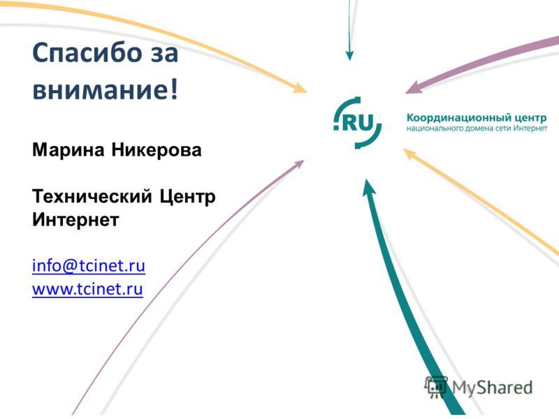 Спасибо за внимание! Марина Никерова Технический Центр Интернет info@tcinet.ru www.tcinet.ru info@tcinet.ru www.tcinet.ru