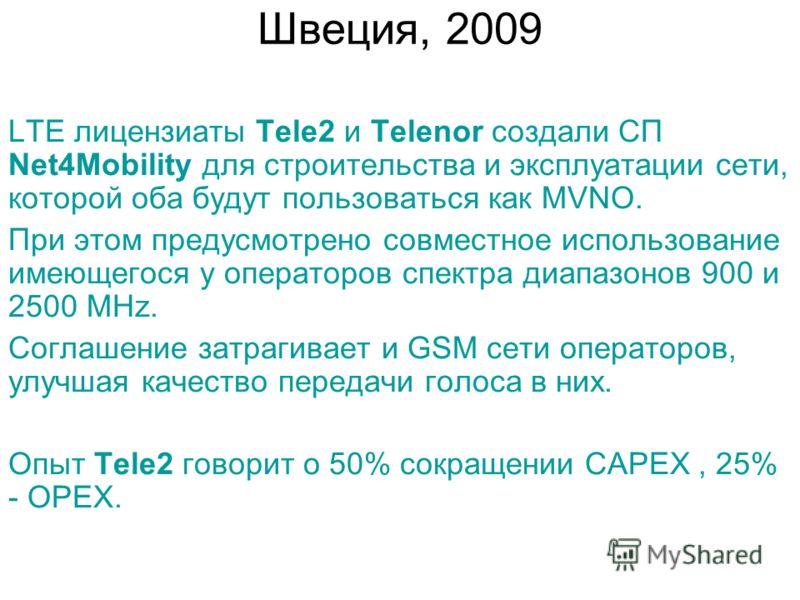 LTE лицензиаты Tele2 и Telenor создали СП Net4Mobility для строительства и эксплуатации сети, которой оба будут пользоваться как MVNO. При этом предусмотрено совместное использование имеющегося у операторов спектра диапазонов 900 и 2500 MHz. Соглашен