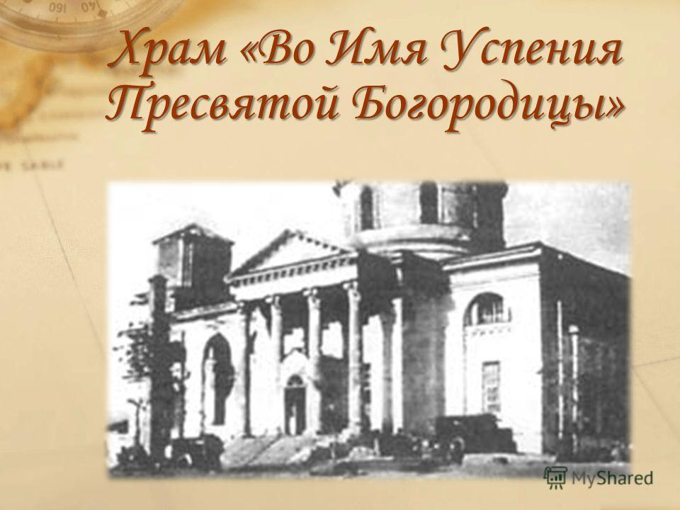 Храм «Во Имя Успения Пресвятой Богородицы»