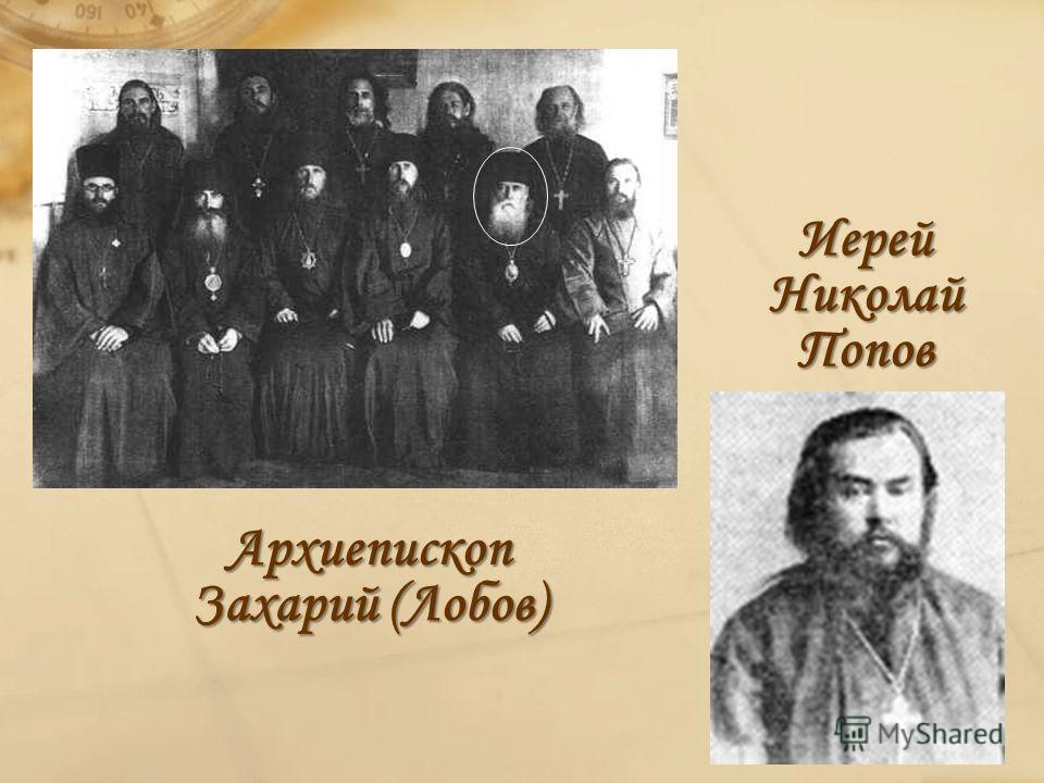 Иерей Николай Попов Архиепископ Захарий (Лобов)