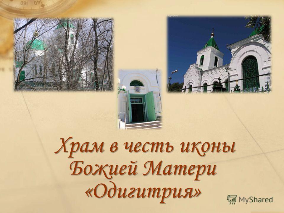 Храм в честь иконы Божией Матери «Одигитрия» Храм в честь иконы Божией Матери «Одигитрия»