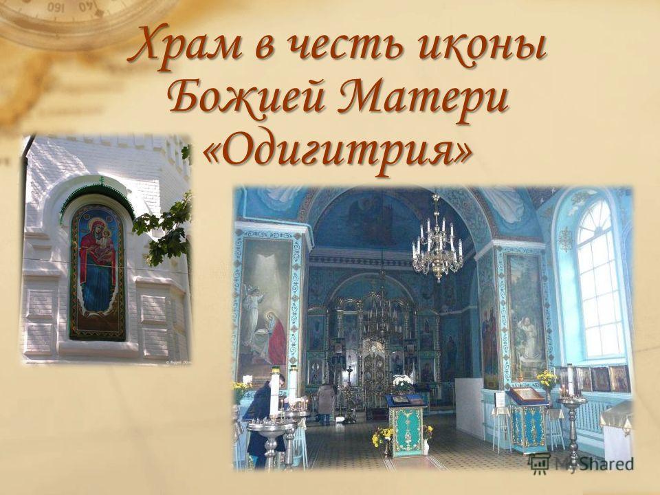 Храм в честь иконы Божией Матери «Одигитрия»