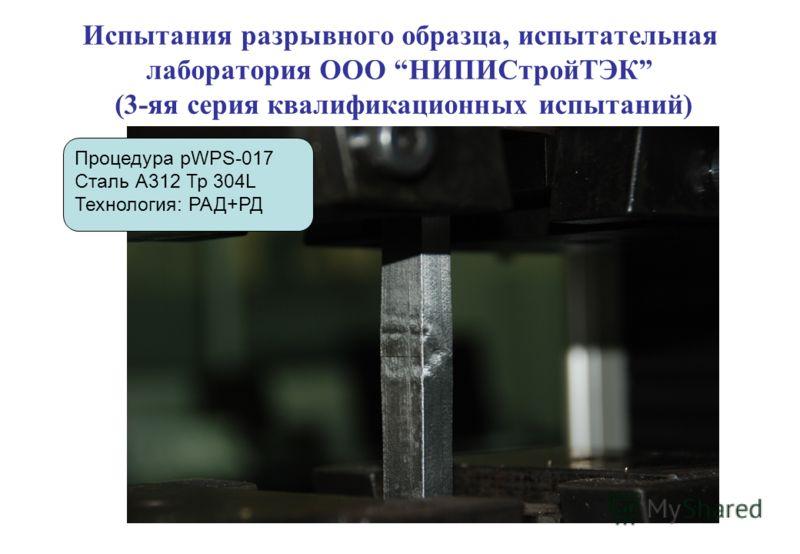 Испытания разрывного образца, испытательная лаборатория ООО НИПИСтройТЭК (3-яя серия квалификационных испытаний) Процедура pWPS-017 Сталь А312 Тр 304L Технология: РАД+РД