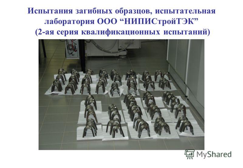 Испытания загибных образцов, испытательная лаборатория ООО НИПИСтройТЭК (2-ая серия квалификационных испытаний)