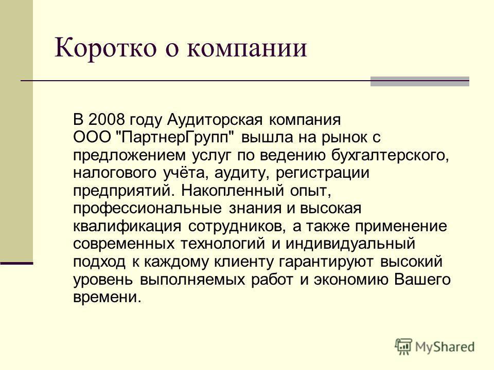 Коротко о компании В 2008 году Аудиторская компания ООО