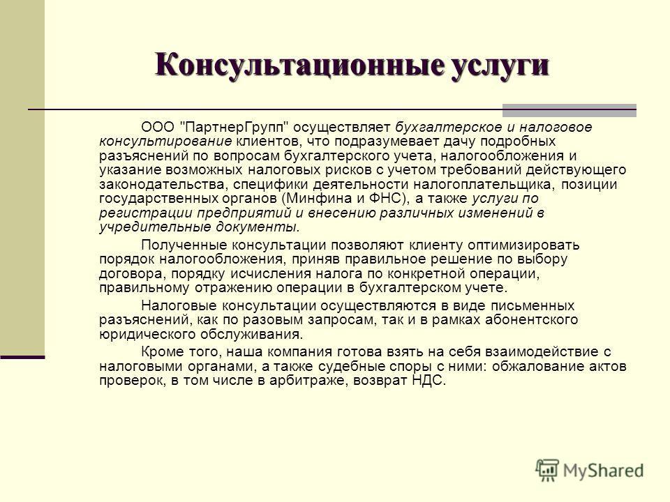 Консультационные услуги ООО