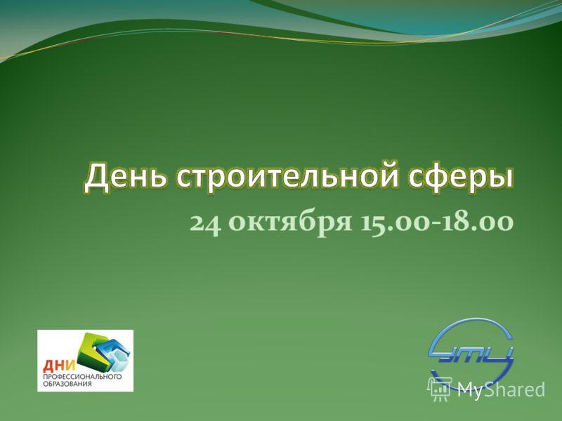 24 октября 15.00-18.00