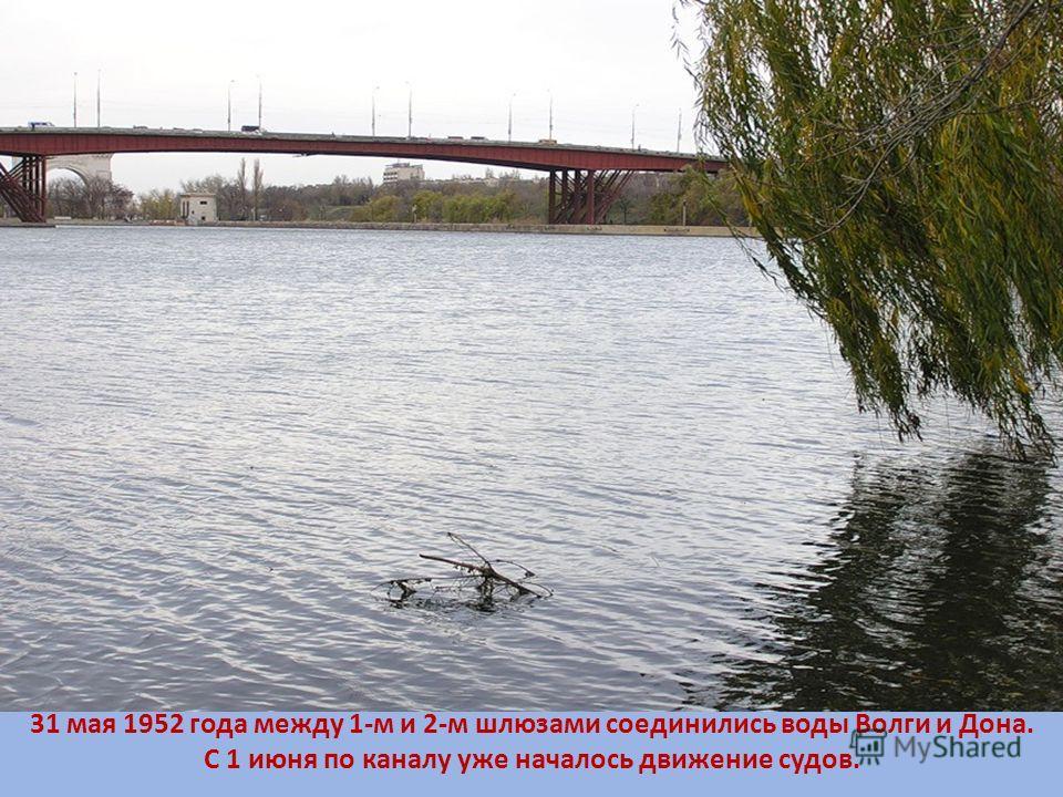 31 мая 1952 года между 1-м и 2-м шлюзами соединились воды Волги и Дона. С 1 июня по каналу уже началось движение судов.