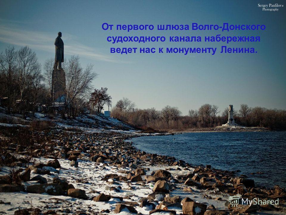 От первого шлюза Волго-Донского судоходного канала набережная ведет нас к монументу Ленина.