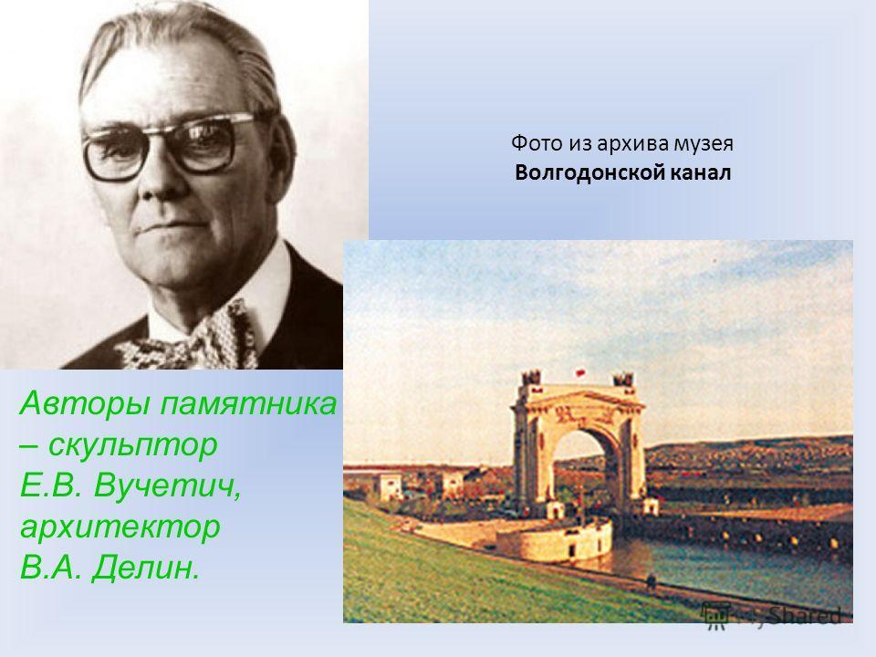 Авторы памятника – скульптор Е.В. Вучетич, архитектор В.А. Делин. Фото из архива музея Волгодонской канал