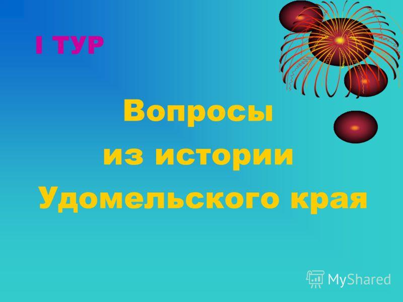I ТУР Вопросы из истории Удомельского края