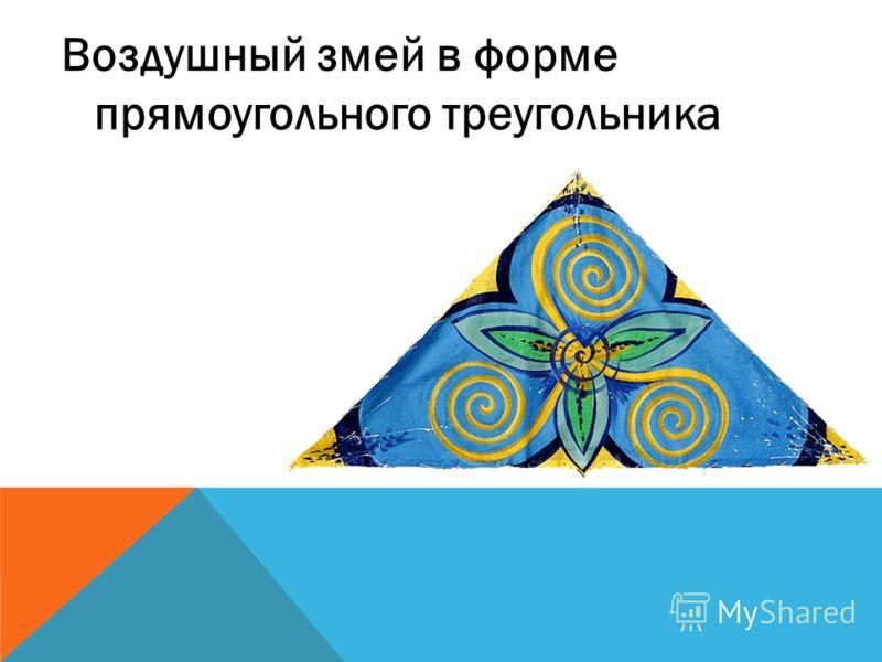 Воздушный змей в форме прямоугольного треугольника