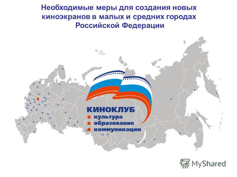 Необходимые меры для создания новых киноэкранов в малых и средних городах Российской Федерации