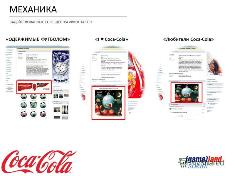social ЗАДЕЙСТВОВАННЫЕ СООБЩЕСТВА «ВКОНТАКТЕ». МЕХАНИКА «ОДЕРЖИМЫЕ ФУТБОЛОМ» «I Coca-Cola» «Любители Coca-Cola»