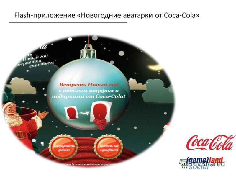 Flash-приложение «Новогодние аватарки от Coca-Cola»