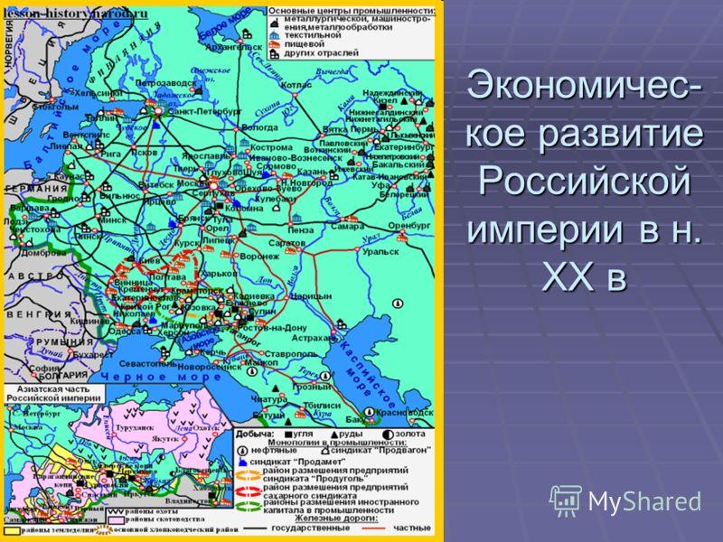 Экономичес- кое развитие Российской империи в н. XX в