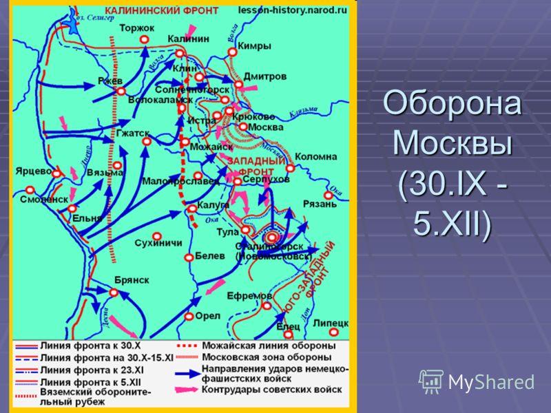 Оборона Москвы (30.IX - 5.XII)