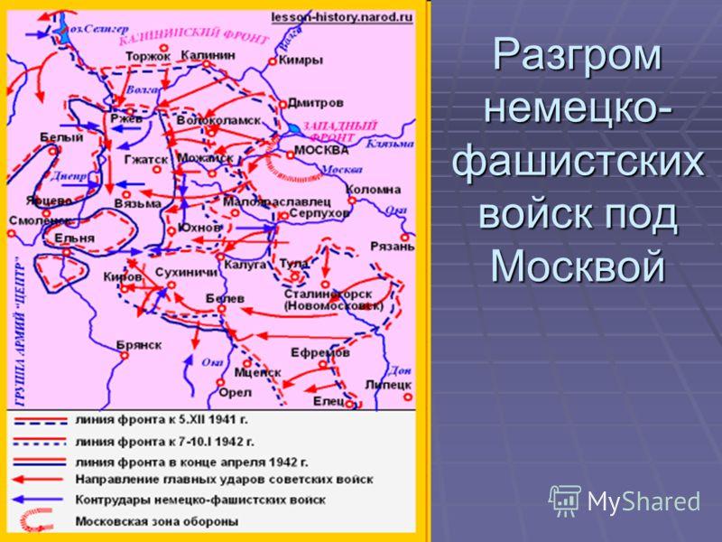 Разгром немецко- фашистских войск под Москвой