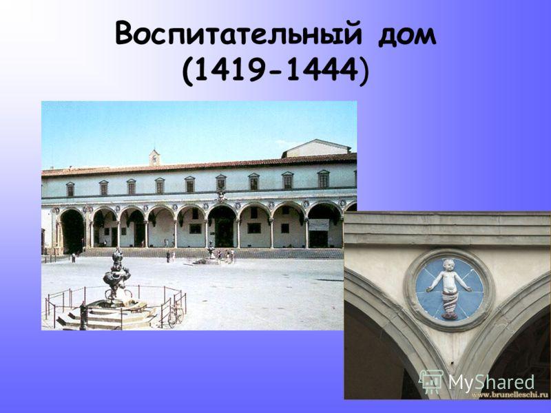 Воспитательный дом (1419-1444)
