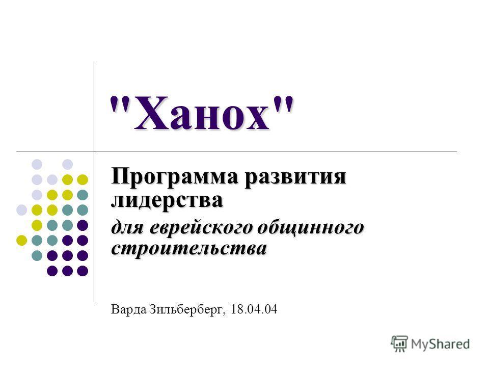 Ханох Программа развития лидерства для еврейского общинного строительства Варда Зильберберг,18.04.04