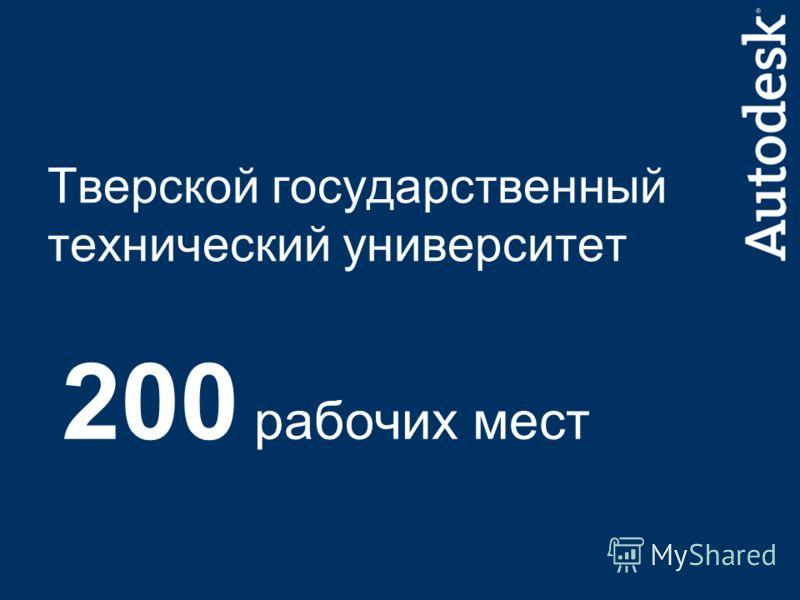 Тверской государственный технический университет 200 рабочих мест