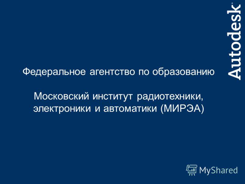 Федеральное агентство по образованию Московский институт радиотехники, электроники и автоматики (МИРЭА)