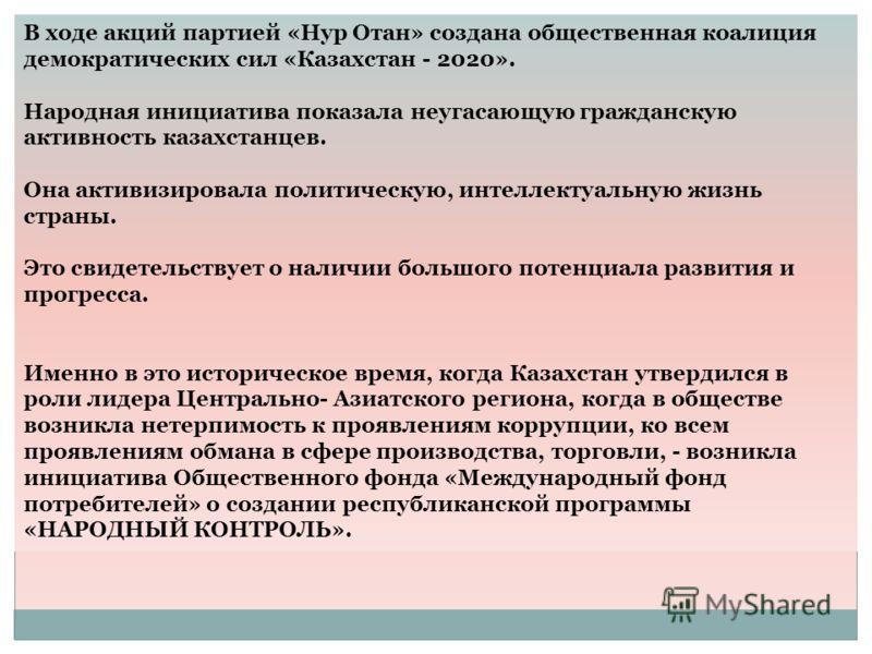В ходе акций партией «Нур Отан» создана общественная коалиция демократических сил «Казахстан - 2020». Народная инициатива показала неугасающую гражданскую активность казахстанцев. Она активизировала политическую, интеллектуальную жизнь страны. Это св
