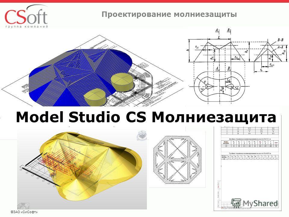 ©ЗАО «СиСофт» Проектирование молниезащиты Model Studio CS Молниезащита