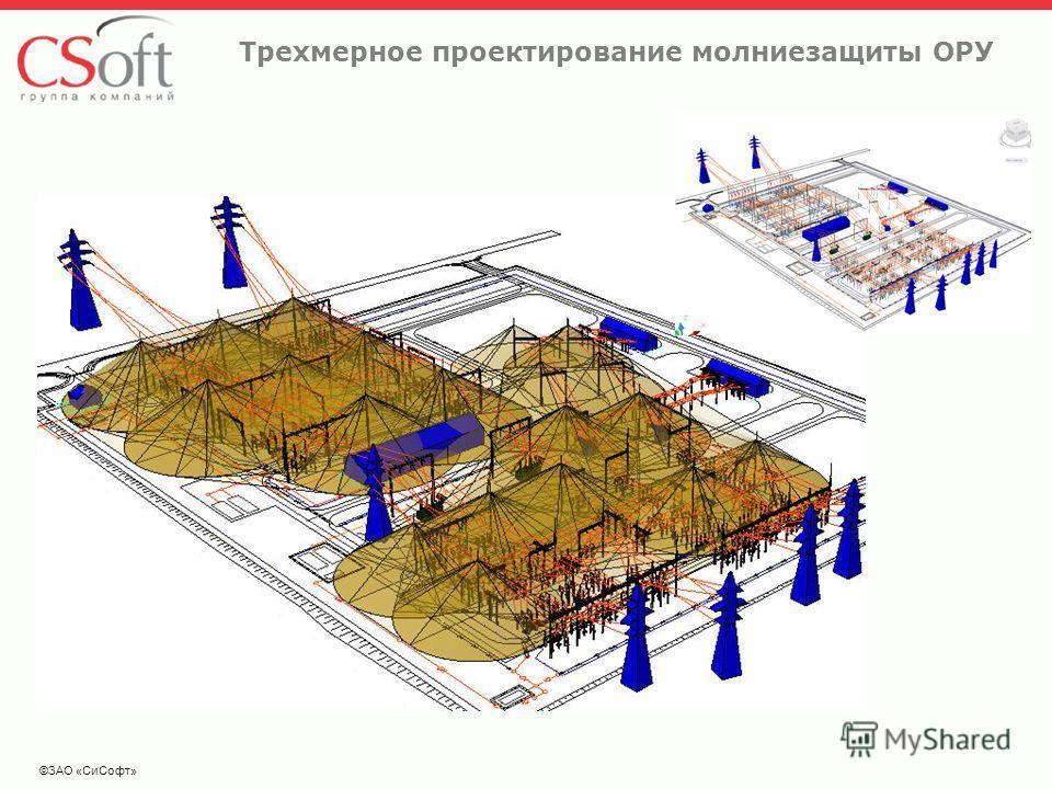 ©ЗАО «СиСофт» Трехмерное проектирование молниезащиты ОРУ