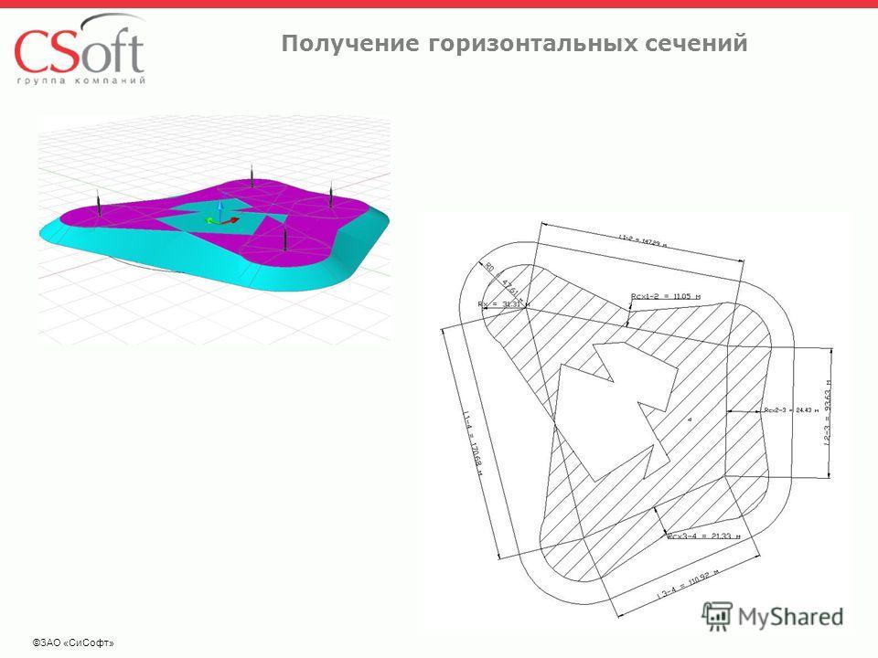 ©ЗАО «СиСофт» Получение горизонтальных сечений