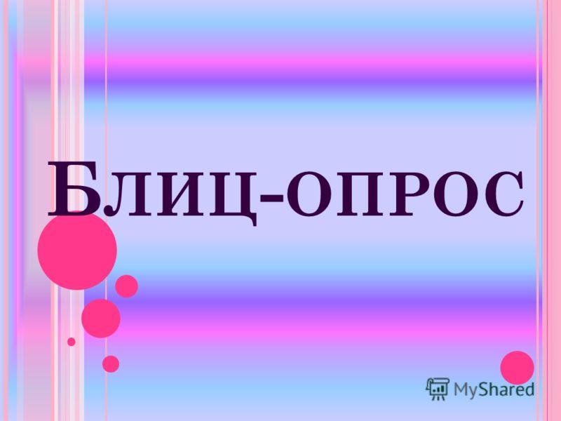 Б ЛИЦ - ОПРОС