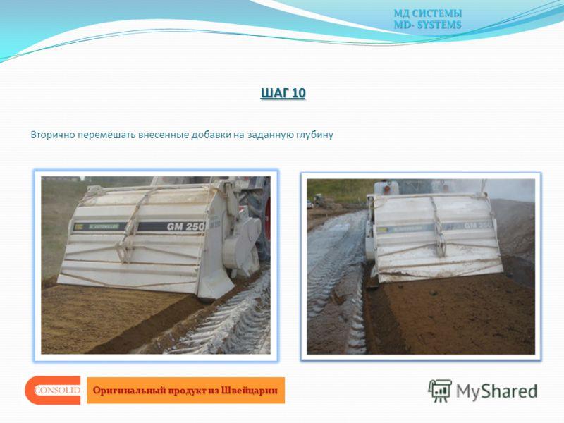 Вторично перемешать внесенные добавки на заданную глубину ШАГ 10 МДСИСТЕМЫ МД СИСТЕМЫ MD- SYSTEMS Оригинальный продукт из Швейцарии