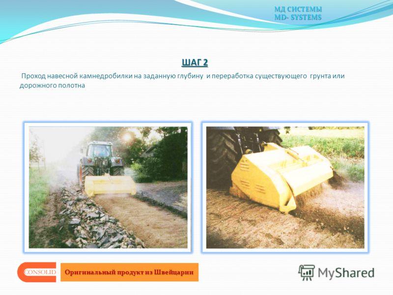 Проход навесной камнедробилки на заданную глубину и переработка существующего грунта или дорожного полотна ШАГ 2 Оригинальный продукт из Швейцарии МДСИСТЕМЫ МД СИСТЕМЫ MD- SYSTEMS