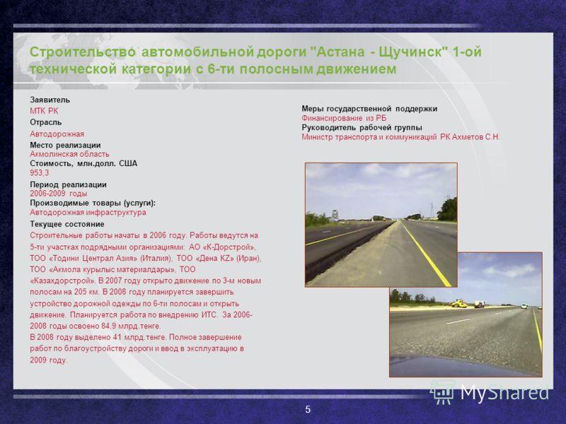 5 Строительство автомобильной дороги
