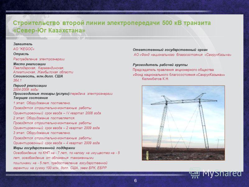 6 Строительство второй линии электропередачи 500 кВ транзита «Север-Юг Казахстана» Заявитель АО