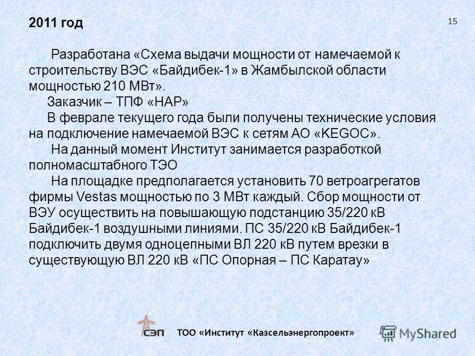 2011 год Разработана «Схема выдачи мощности от намечаемой к строительству ВЭС «Байдибек-1» в Жамбылской области мощностью 210 МВт». Заказчик – ТПФ «НАР» В феврале текущего года были получены технические условия на подключение намечаемой ВЭС к сетям А