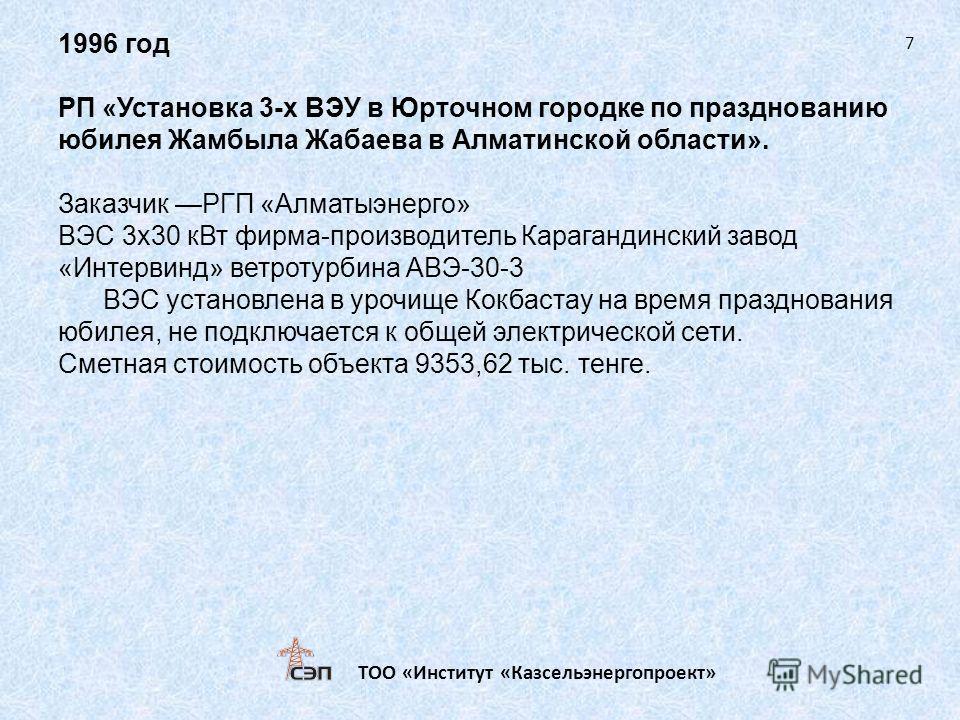 1996 год РП «Установка 3-х ВЭУ в Юрточном городке по празднованию юбилея Жамбыла Жабаева в Алматинской области». Заказчик РГП «Алматыэнерго» ВЭС 3х30 кВт фирма-производитель Карагандинский завод «Интервинд» ветротурбина АВЭ-30-3 ВЭС установлена в уро
